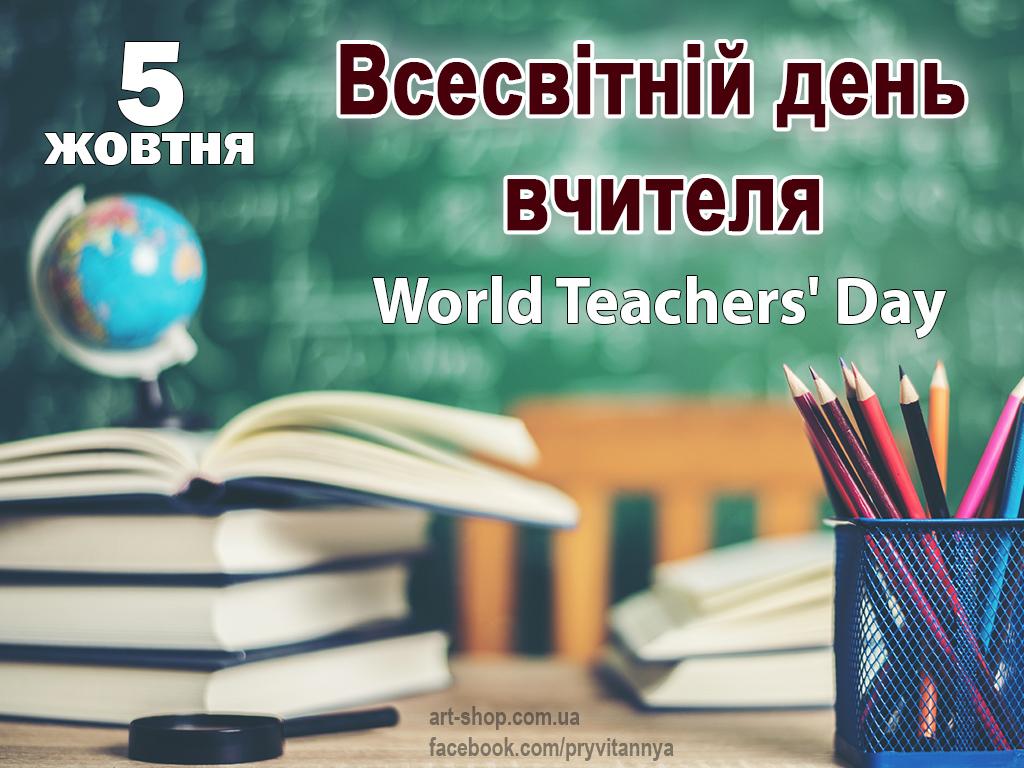World Teachers' Day, День вчителя (міжнародний)