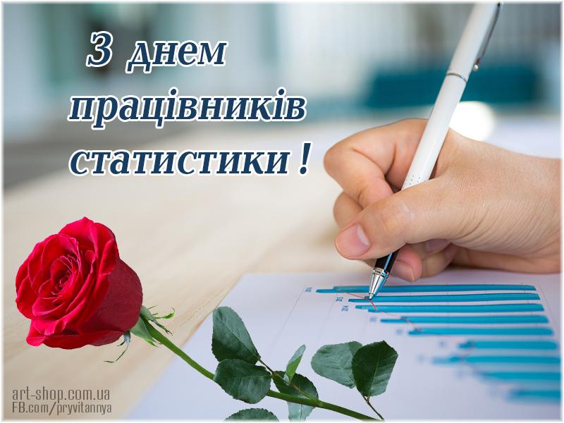 День статистики, День статистика