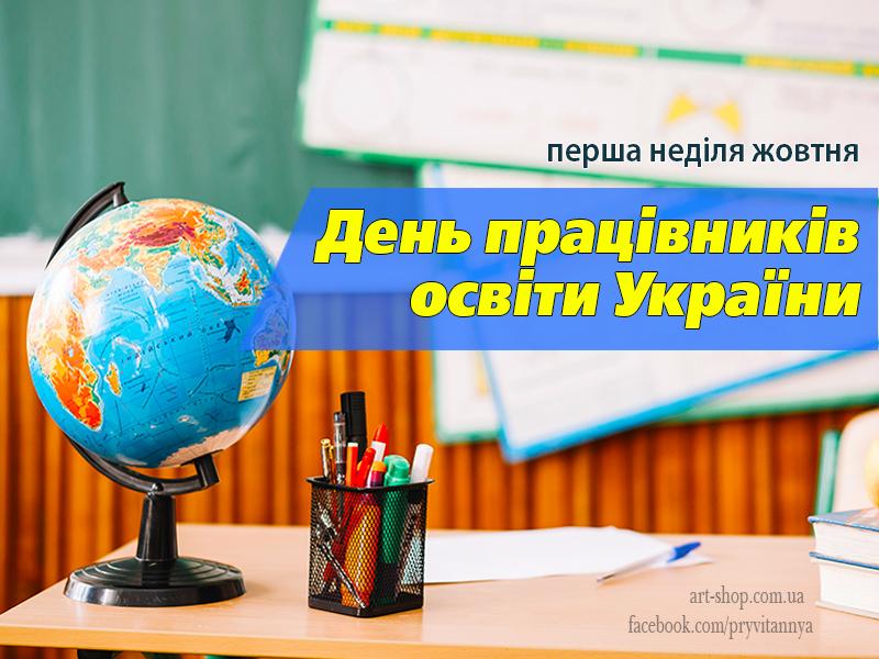 День працівників освіти України