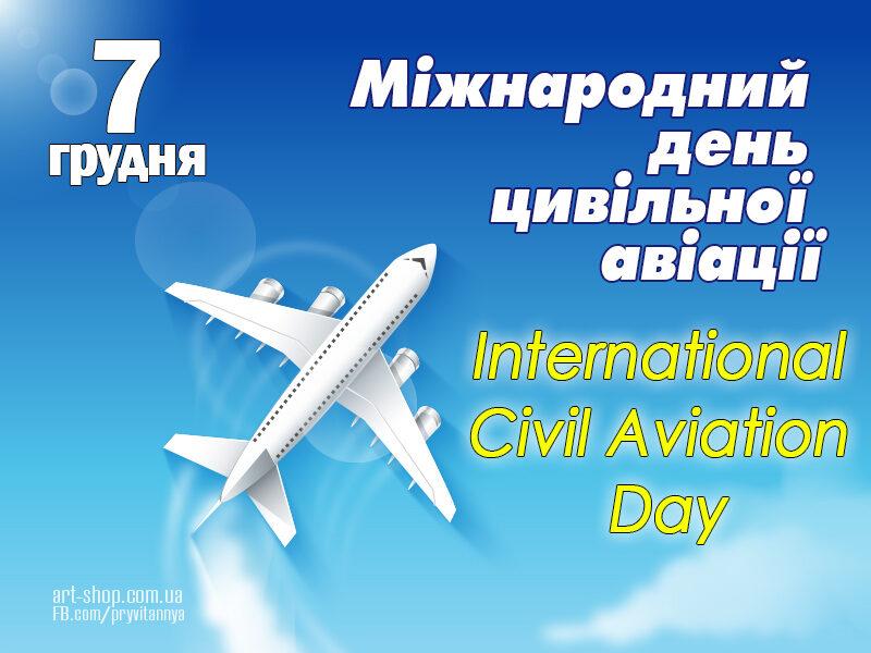 Міжнародний день цивільної авіації International Civil Aviation Day