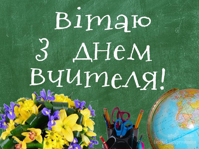 Вітаю з Днем вчителя