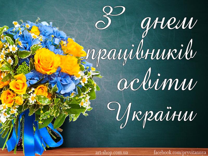 З Днем працівників освіти України