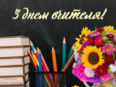 День вчителя України