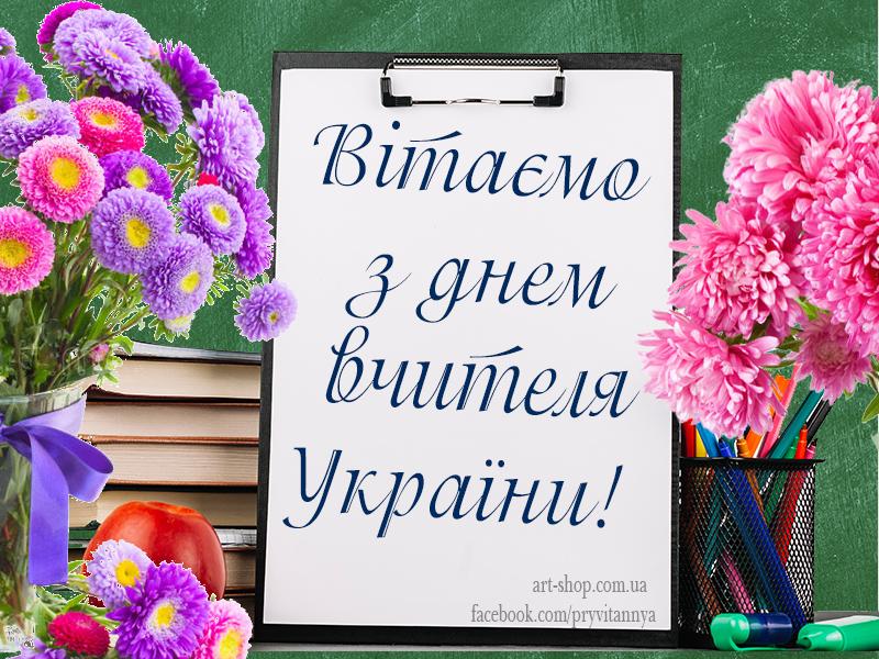 Вітаємо з Днем вчителя України