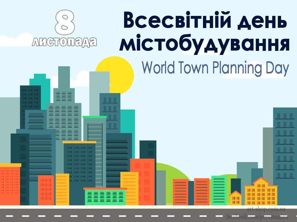 День урбанізму
