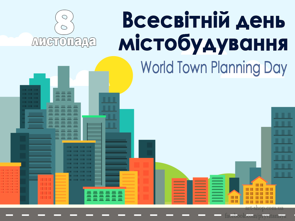 День урбанізму, World Urbanism Day, World Town Planning Day
