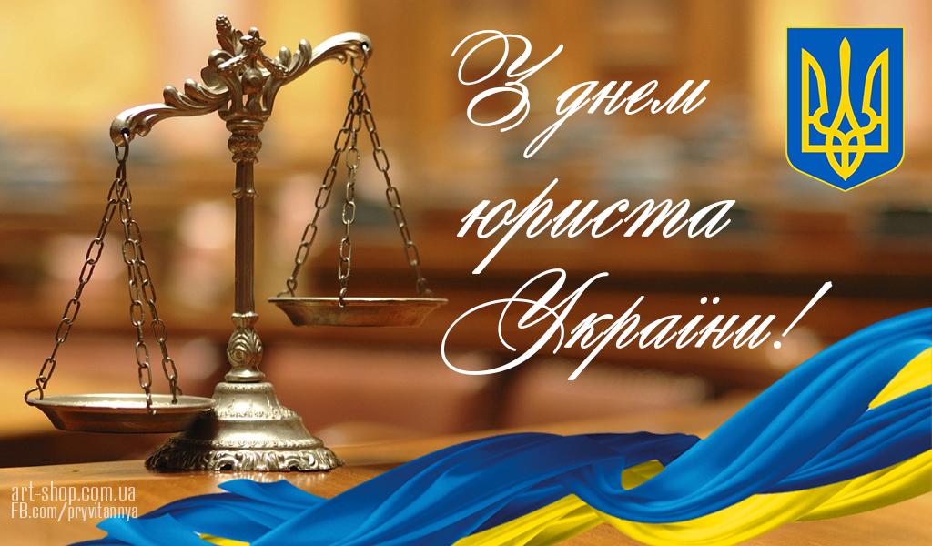 З днем юриста