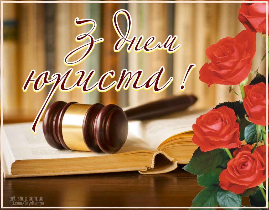 листівка до дня юристів України