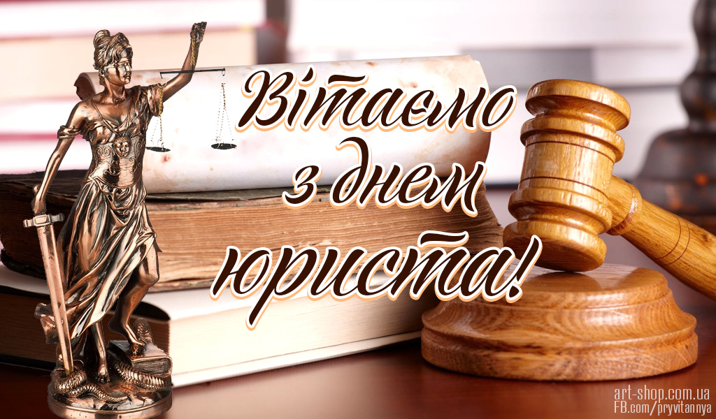 вітаємо юристів зі святом