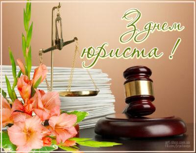 Вітання з Днем Юристів