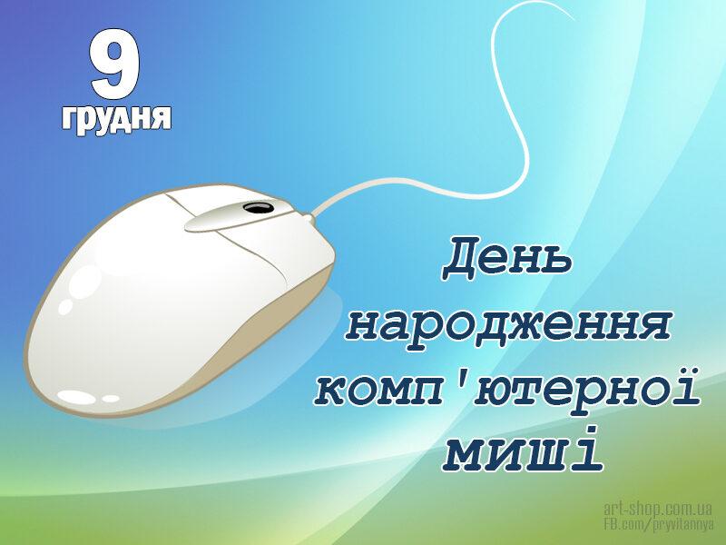 День комп'ютерної мишки