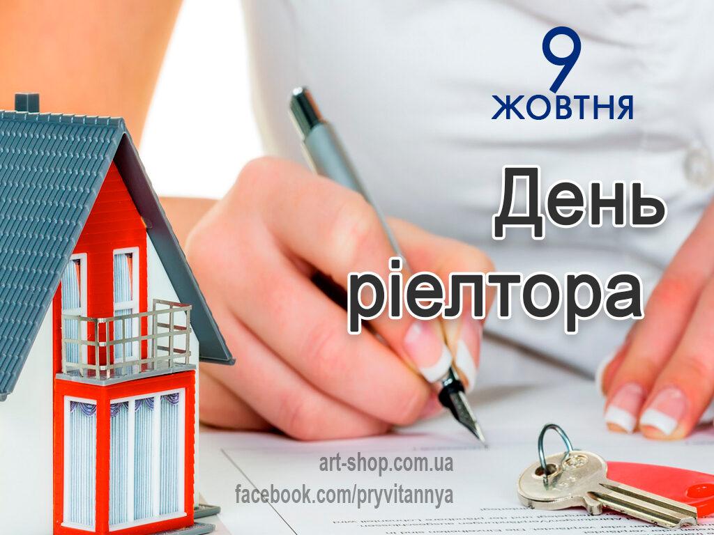 Ріелтори України