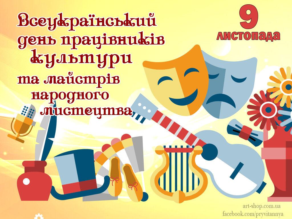 , День робітників культури в Україні