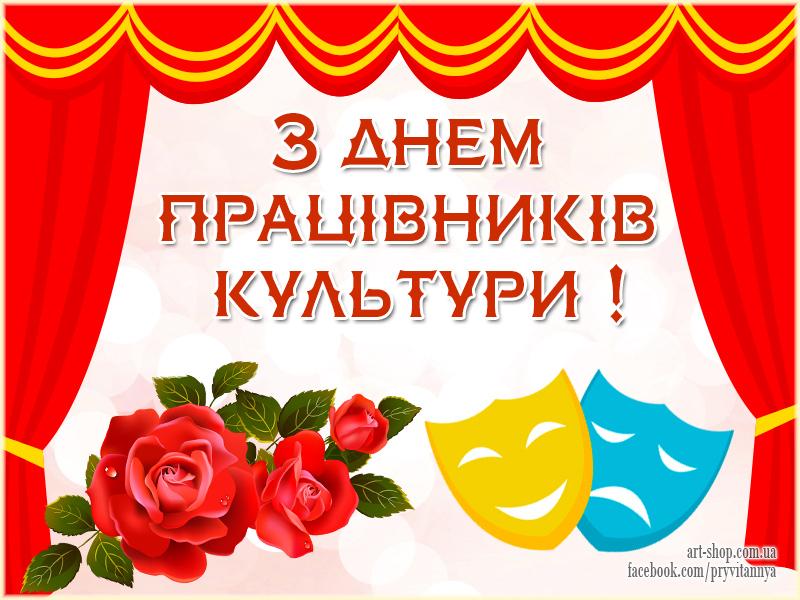 Поздоровлення до Дня працівників культури України