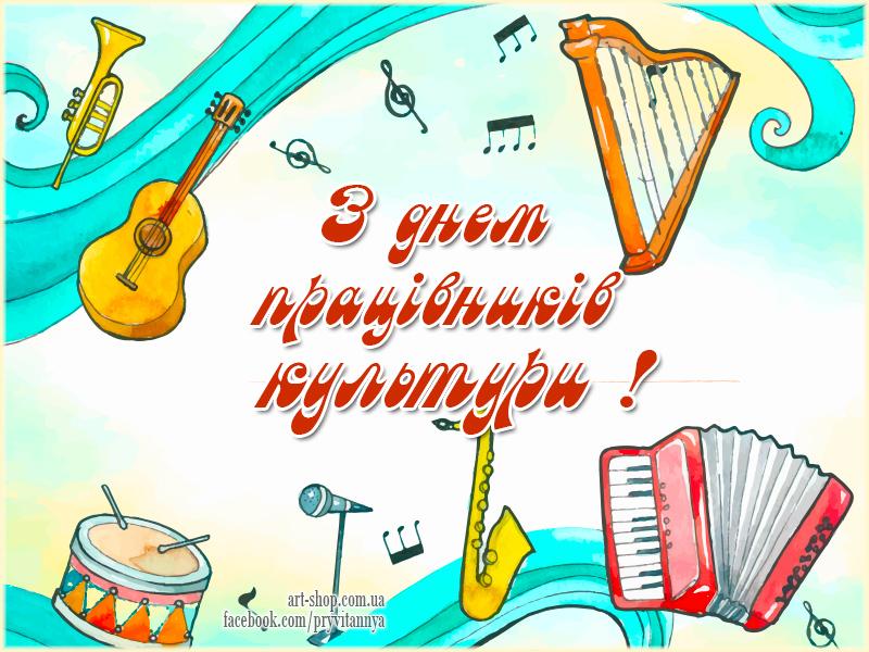 Привітання до Дня працівників культури і аматорів народного мистецтва