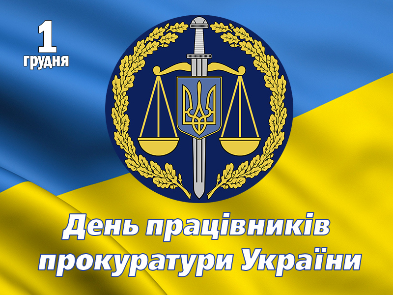 , День прокуратури України
