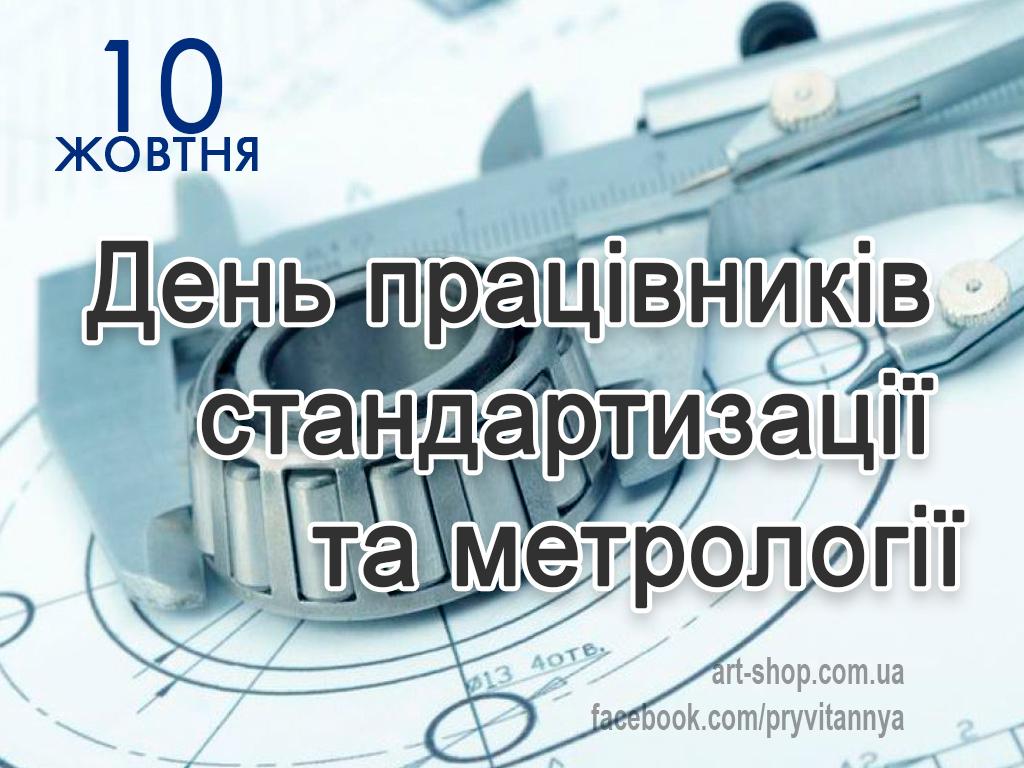 День метролога