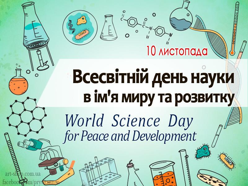 Всесвітній день науки в ім'я миру та розвитку