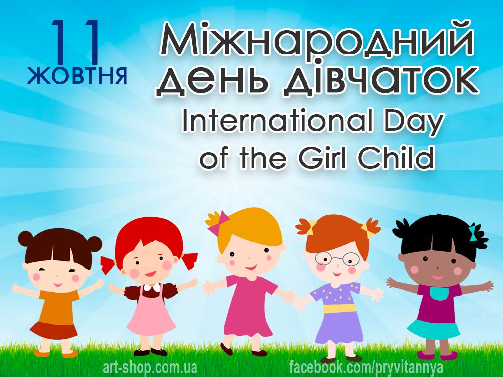 День дівчаток