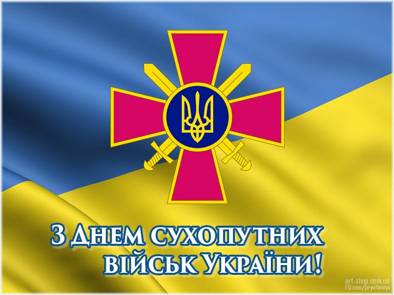 З днем сухопутних військ України