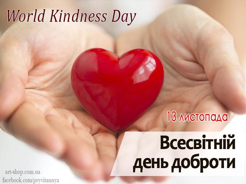 День доброти
