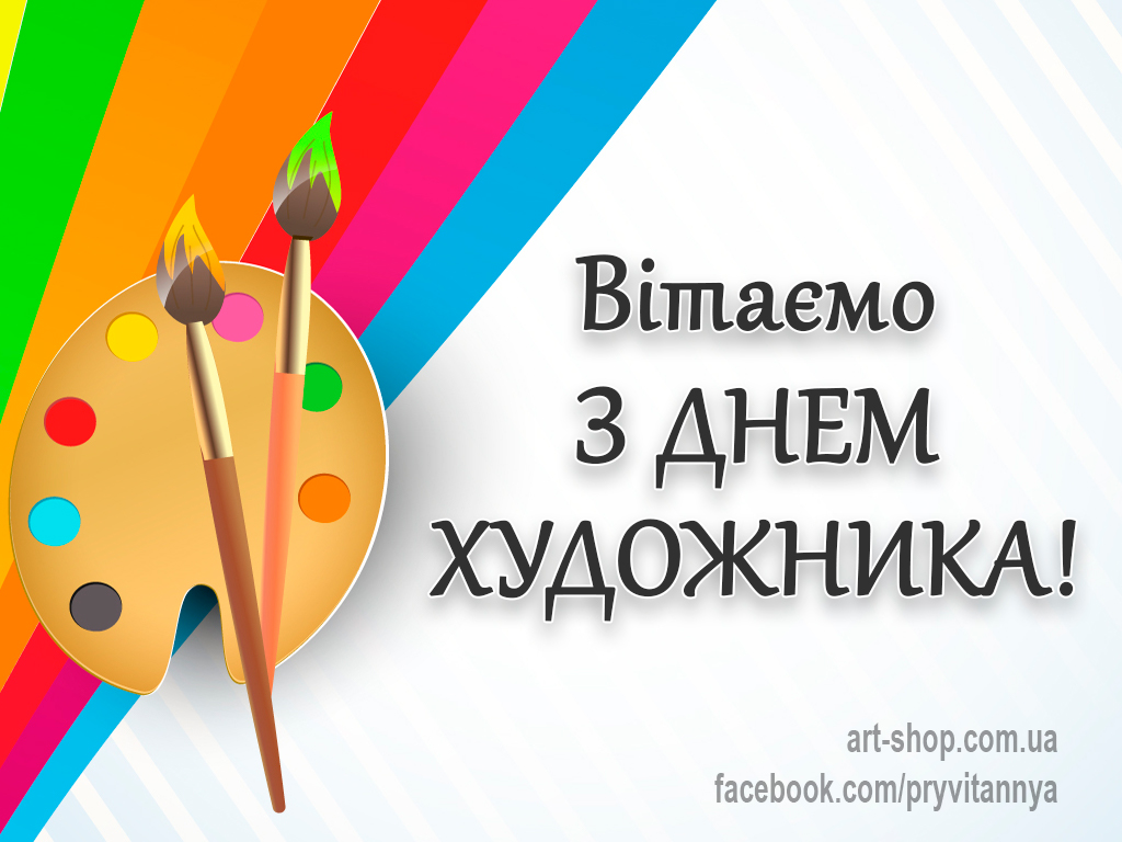 14-День художника України