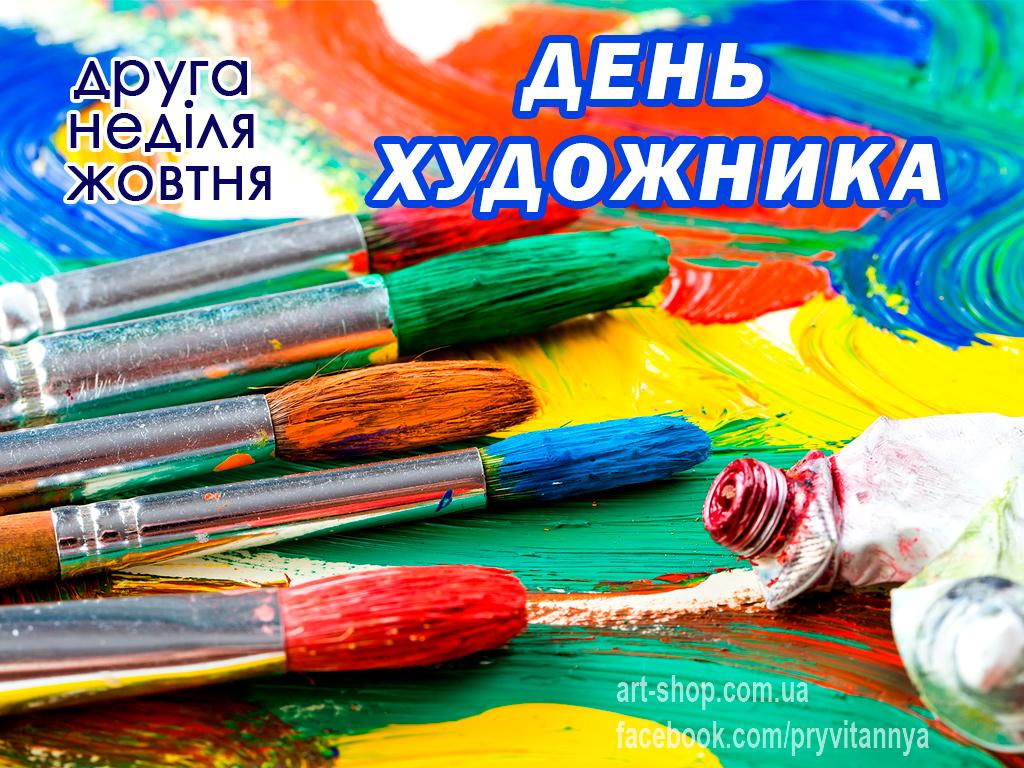День художників