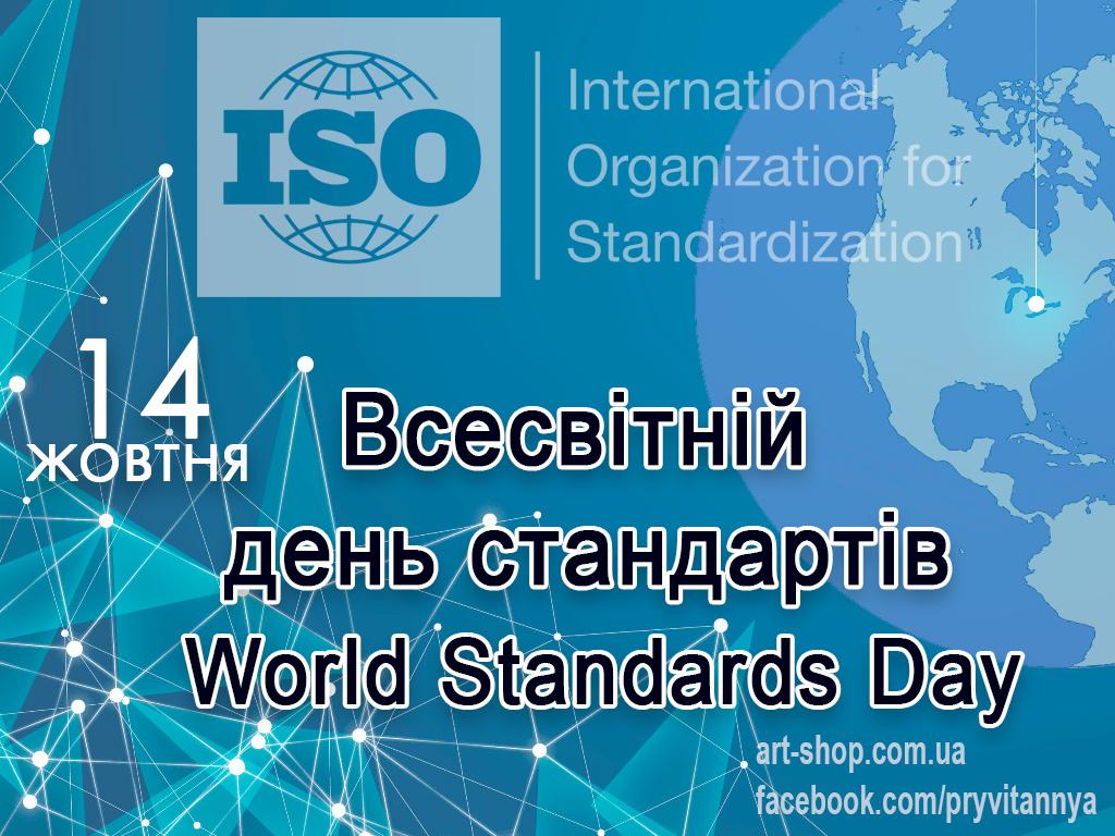 Всесвітній день стандартів, World Standards Day