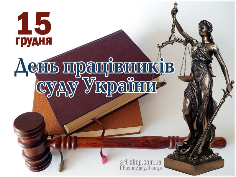 День судді