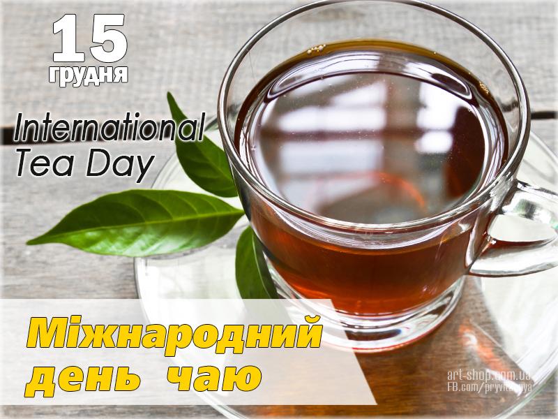 Картинки по запросу Международный день чая (International Tea Day)