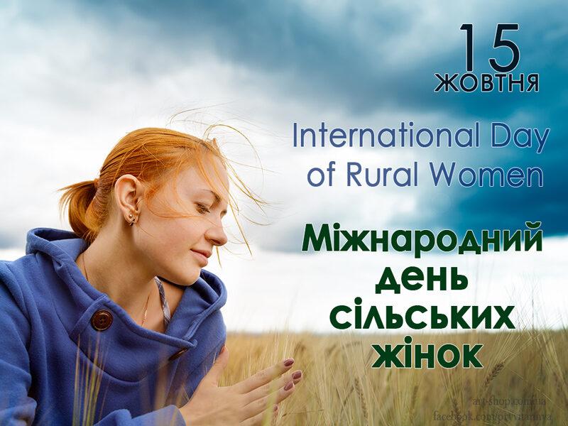 День сільскіх жінок
