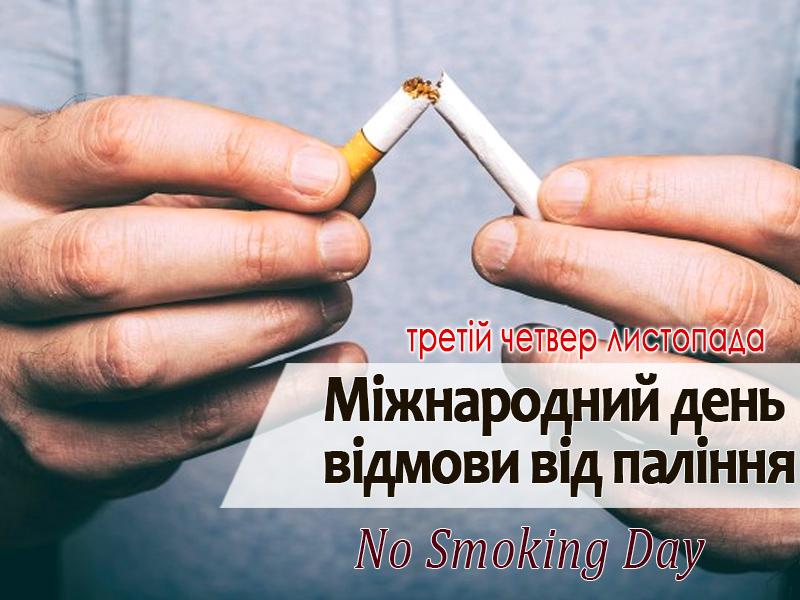 """Результат пошуку зображень за запитом """"Сьогодні - Міжнародний день відмови від паління"""""""