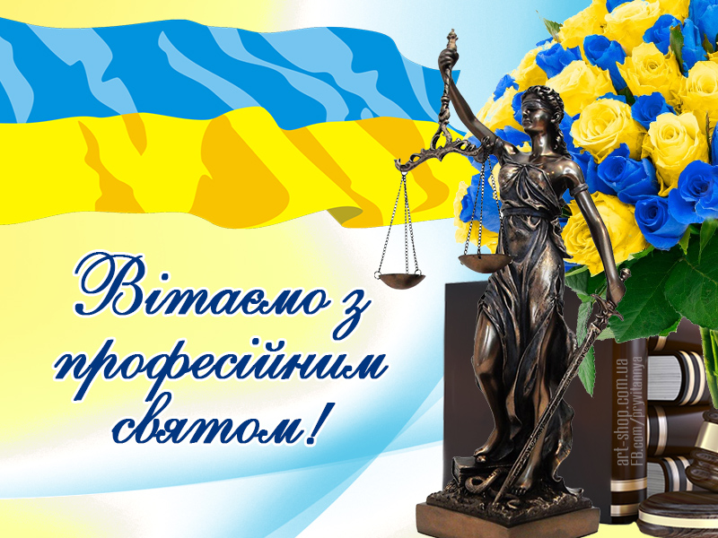 День суда України