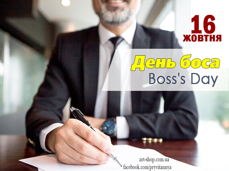 День боса