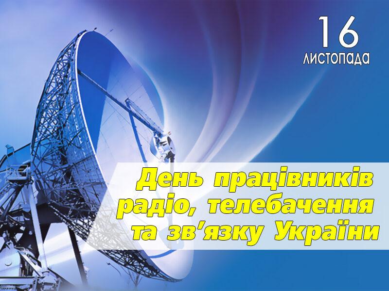 День радіо і телебачення України