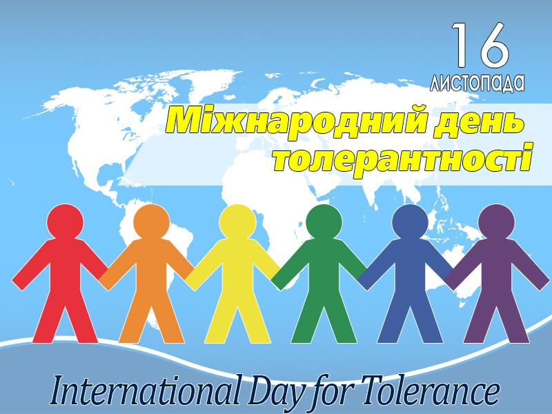Міжнародний день терпимості