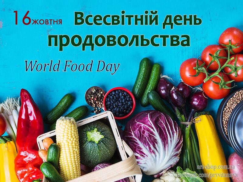 Всесвітній день продовольства