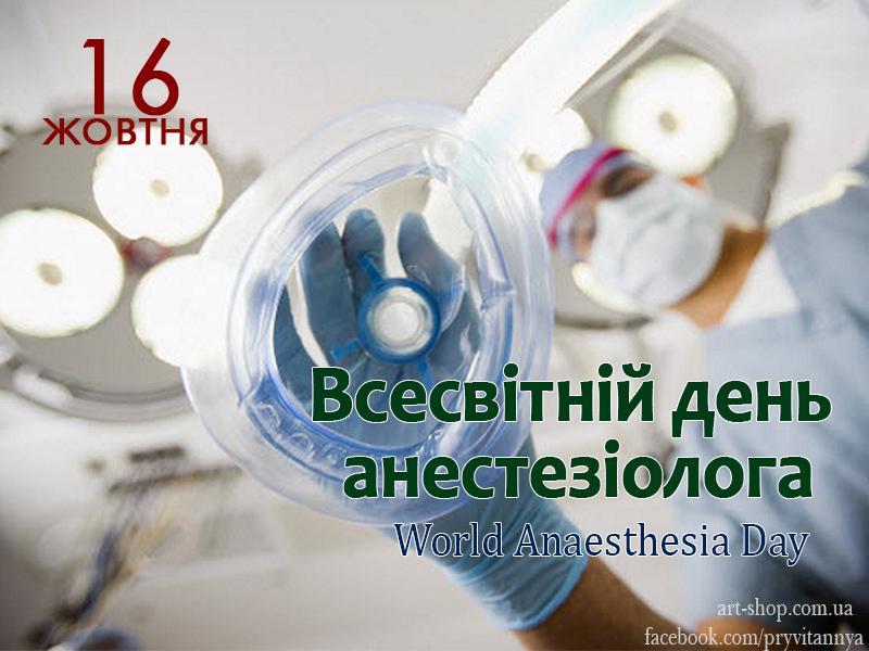 День анестезіолога