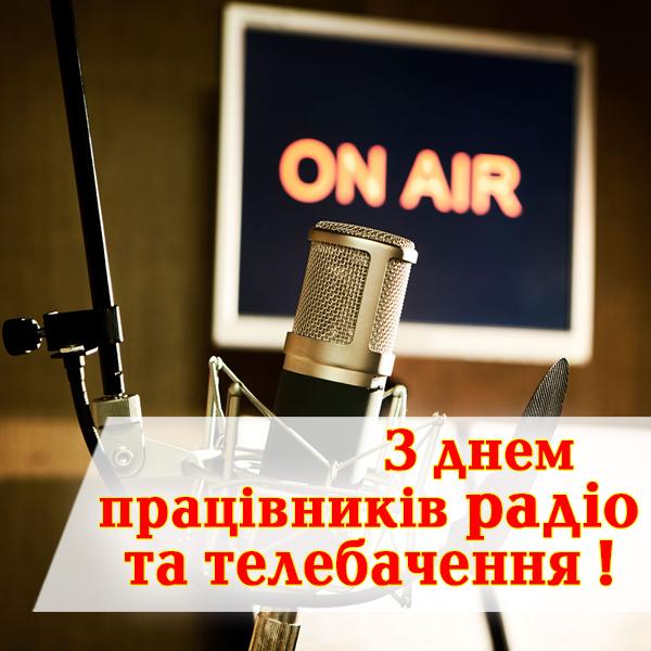 Привітання до Дня радіо та телебачення