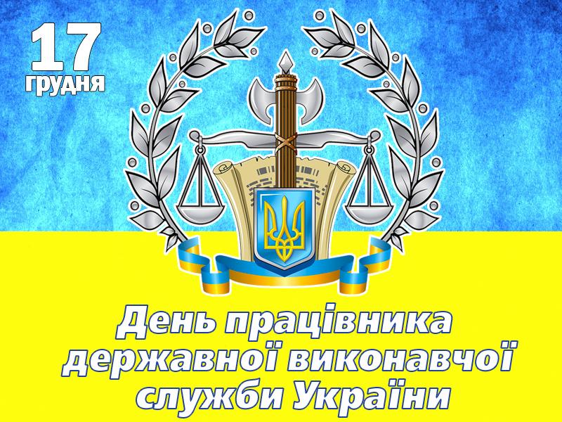 День працівника державної виконавчої служби України