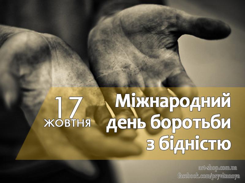 Міжнародний день боротьби за ліквідацію злиднів, International Day for the Eradication of Poverty