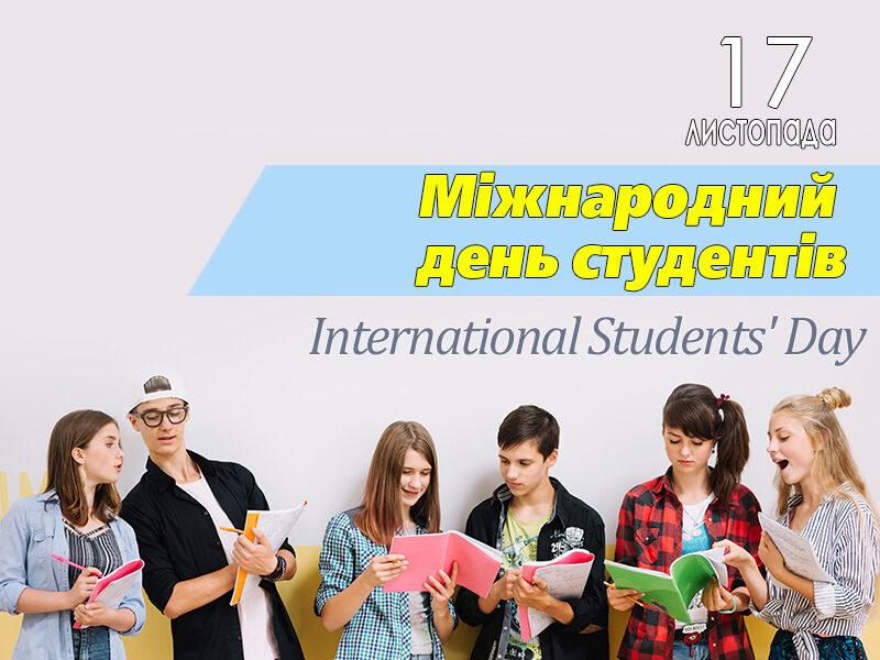 День студента (міжнародний)