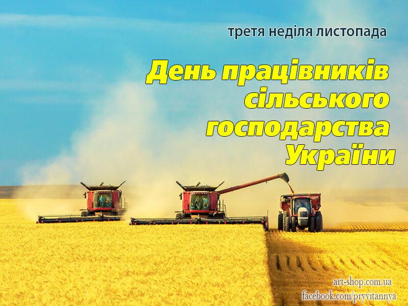 День сільського господарства