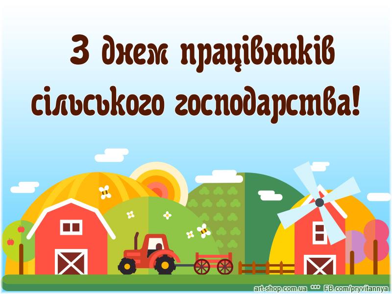 Листівка до Дня сільського господарства