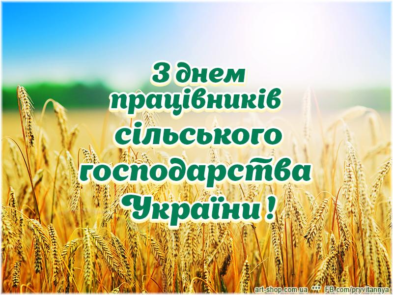 День сільського господарства, привітання