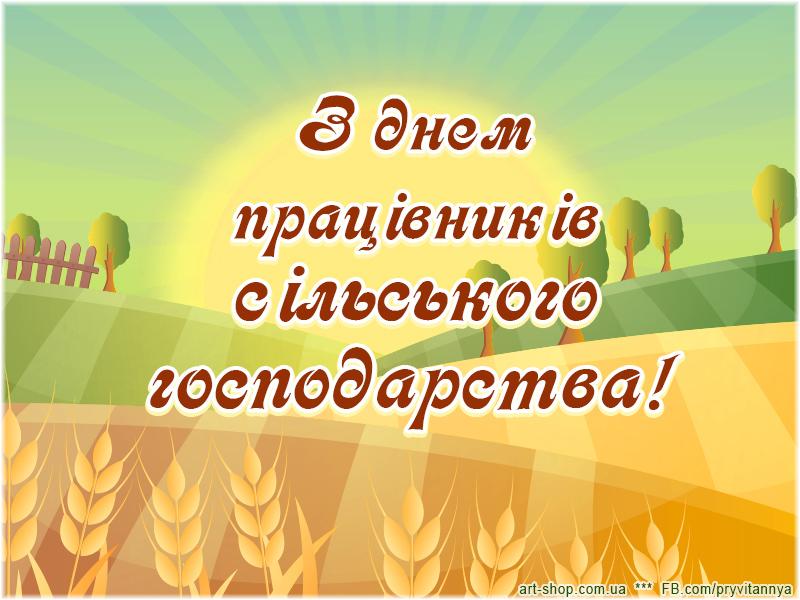 Привітання працівникам сільського господарства