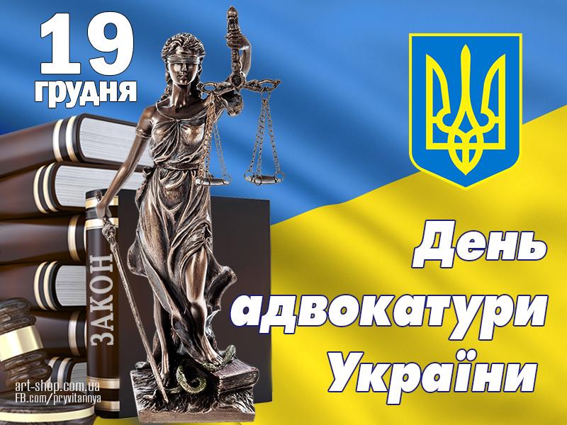 День адвоката в Україні