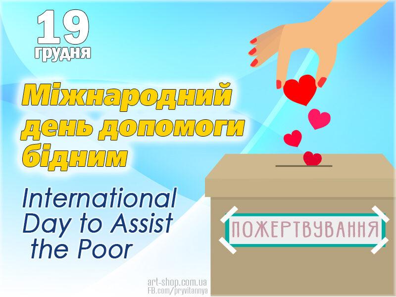 Міжнародний день допомоги бідним