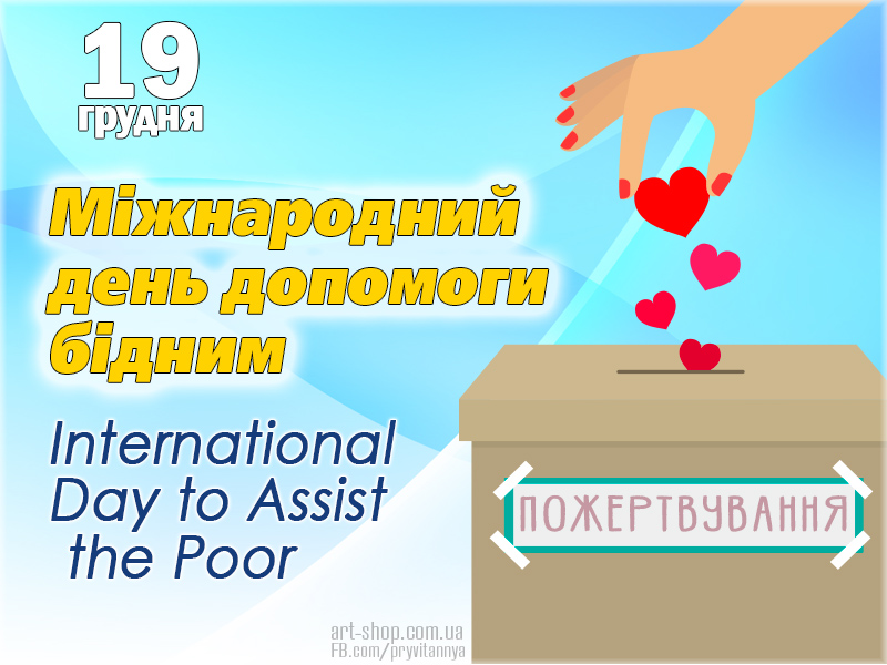 International Day to Assist the Poor