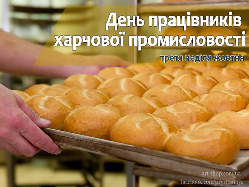 День робітника харчової промисловості